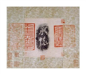 "Qi Wu Wen Tu Tie Mu Er Fine Art Open Edition Giclée:""Ink Rubbing of the Two Characters Yong Huai"""