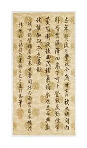 """Emperor Qianlong Fine Art Open Edition Giclée:""""Running Script Calligraphy"""""""