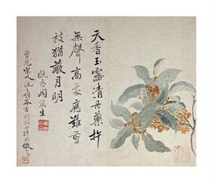 "Yun Shouping Fine Art Open Edition Giclée:""Cassia"""