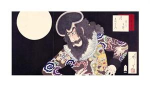"""Tsukioka Yoshitoshi Fine Art Open Edition Giclée:""""The Actor Ichikawa Danjuro IX"""""""