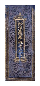 "Koryo Dynasty Fine Art Open Edition Giclée:""Cover of a Lotus Sutra Manuscript"""