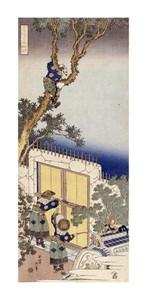 "Hokusai Fine Art Open Edition Giclée:""A Chinese Guard Unlocking the Gate of a Frontier Barrier"""