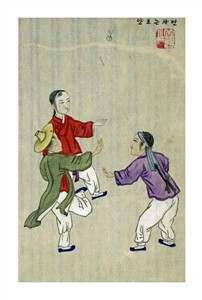 "Kim Junkeun Fine Art Open Edition Giclée:""Playing the Game of Chaegi"""