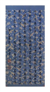 """Emperor Qianlong Fine Art Open Edition Giclée:""""Running Script Calligraphy (Xing Shu)"""""""