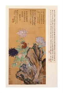 "Tong Kai Fine Art Open Edition Giclée:""Flowers and Rocks"""